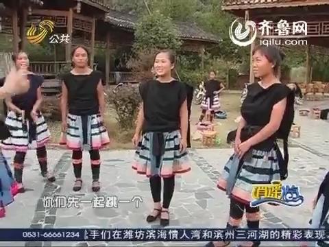 2014年02月11日《逍遥游》:东方印第安人的神秘舞蹈