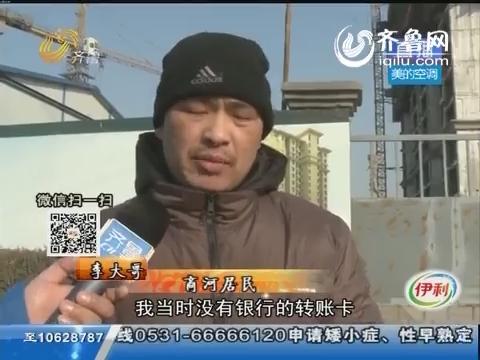济南:攒了12万 存款为何被法院冻结
