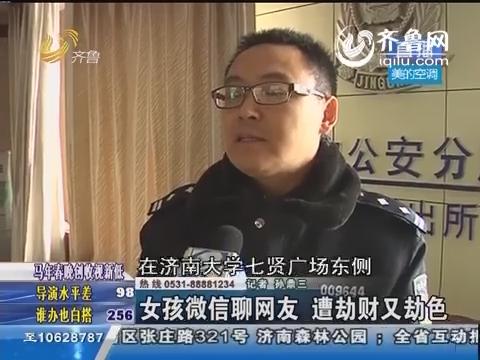 济南:女孩微信聊网友 遭劫财又劫色