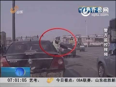 平安行·你我他:无证驾驶  疯狂司机拖行协警三千米