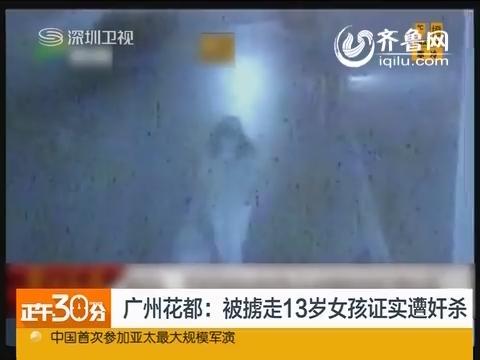 广州花都:13岁花季少女被歹徒掳走轮奸分尸