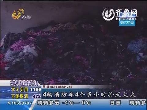 胶州:大集上 烟花摊爆炸了