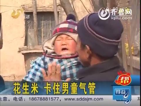聊城:花生米卡住男童气管