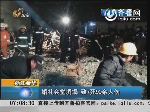 浙江金华:婚礼会堂坍塌 致7死90余人伤