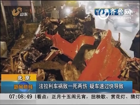 北京:法拉利车祸致一死两伤 疑车速过快导致