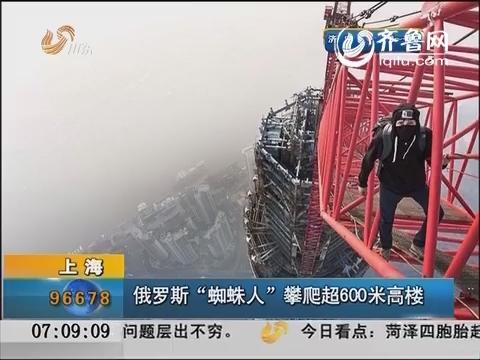 """上海:俄罗斯""""蜘蛛人""""攀爬超600米高楼"""