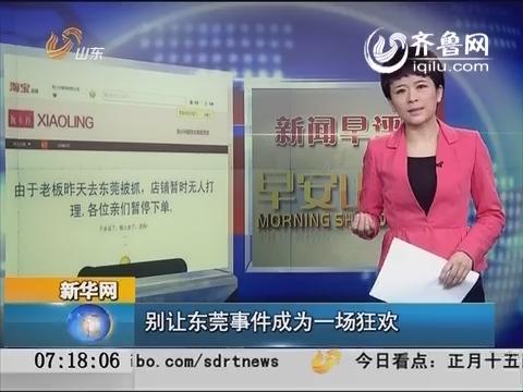 新闻早评:别让东莞事件成为一场狂欢