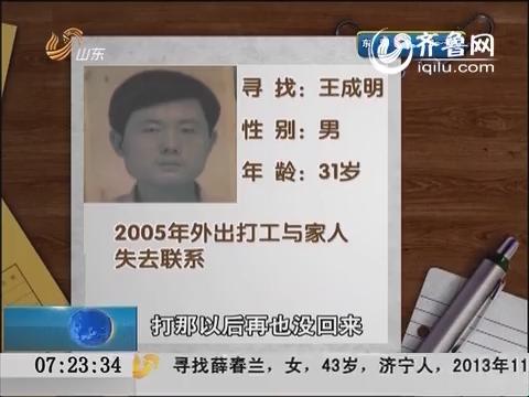 公益寻人:泰安外出九年无音信  家人急寻王成明