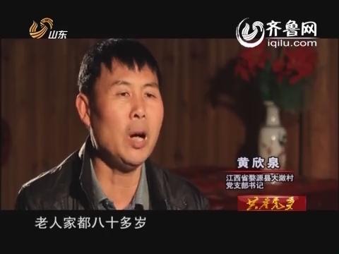 """最美支部书记:山村致富""""筑路人""""——黄欣泉"""