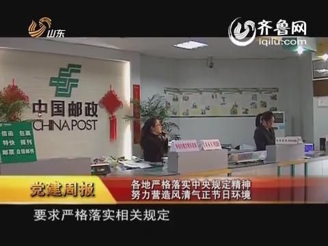 【党建周报】各地严格落实中央规定精神 努力营造风清气正节日环境