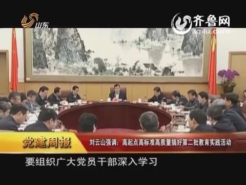 【党建周报】刘云山强调:高起点高标准高质量搞好第二批教育实践活动