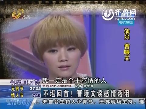 野鸭子2热播 主角曹曦文谈感情落泪