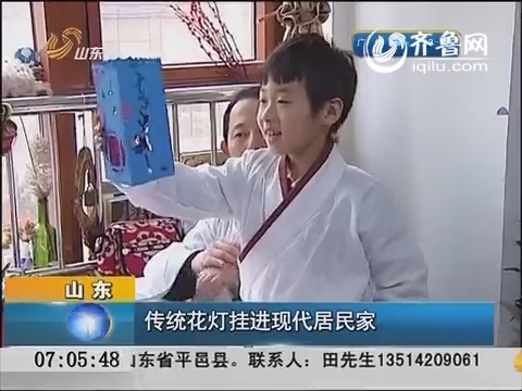 山东:传统花灯挂进现代居民家