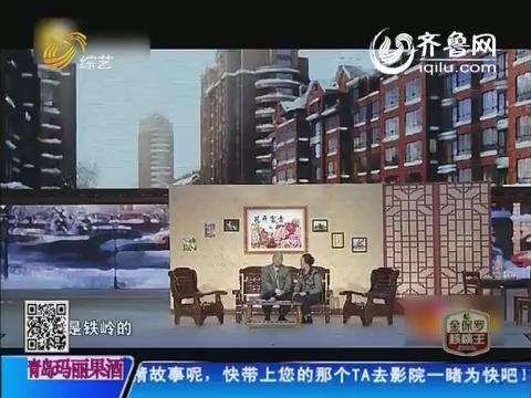 2014年02月15日《快乐向前冲》小品锦集