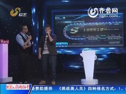 """2014年02月15日《节奏大师》史上最著名""""快男""""龚毅翻身做主人"""