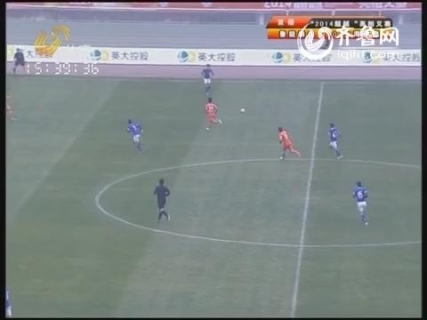 视频:2014鲁能亮相赛 山东鲁能vs上海申鑫上半场实况