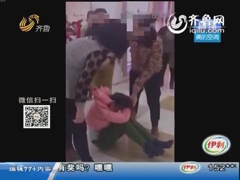 聊城:商场打人 竟是原配打小三