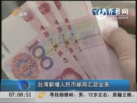 台湾新增人民币邮局汇款业务