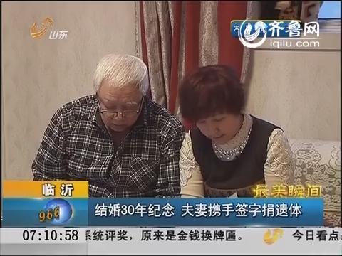 临沂:结婚30年纪念 夫妻携手签字捐遗体