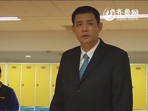 独家探访山东男篮更衣室 巩晓彬赛季总结怒批陶汉林
