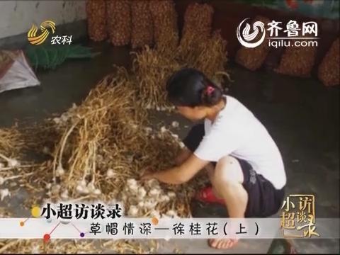 小超访谈录:草帽情深——徐桂花(上)