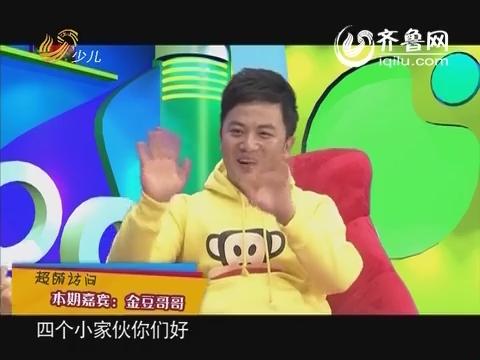 2014年02月16日《超萌访问》:金豆哥哥