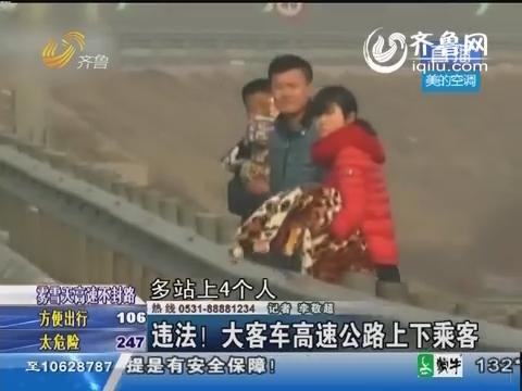 济南:违法!大客车高速公路上下乘客