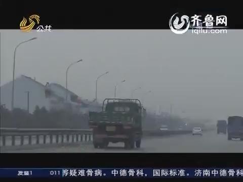 2014年02月17日《真相力量》:国道停满大货车