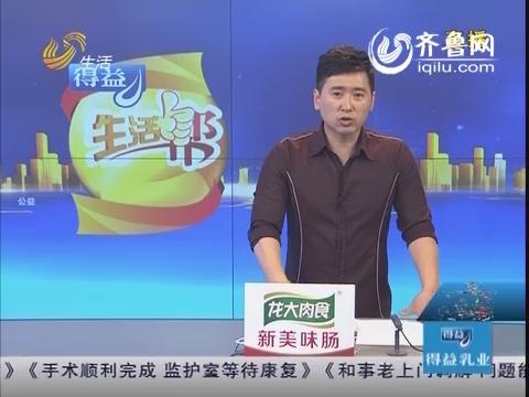 """济南:工资遭苛扣""""下手""""黑老板"""