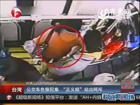 """台湾:公交车色狼猥亵女乘客 """"正义姐""""站出呵斥"""