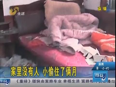 济南:家里没有人 小偷住了俩月