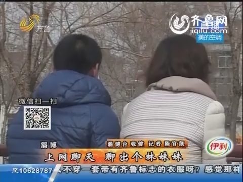 淄博:上网聊天 聊出个林妹妹