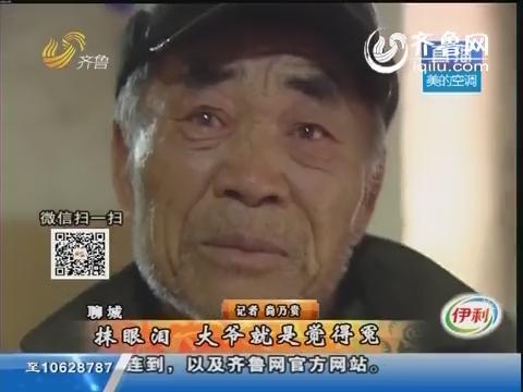 聊城:抹眼泪 大爷就是觉得冤