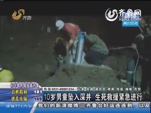 莱阳:10岁男童坠入深井 生死救援紧急进行