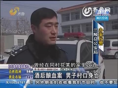 兰陵:酒后酿血案 男子村口身亡