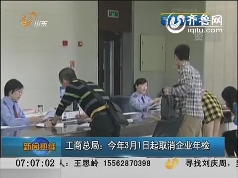 工商总局:2014年3月1日起取消企业年检