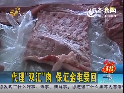 """潍坊:代理""""双汇""""肉 保证金难要回"""