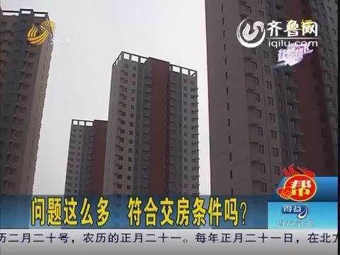 济南:问题这么多 符合交房条件吗?