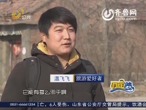 """2014年2月20日《逍遥游》:逍遥探秘 """"邪""""庄之谜"""