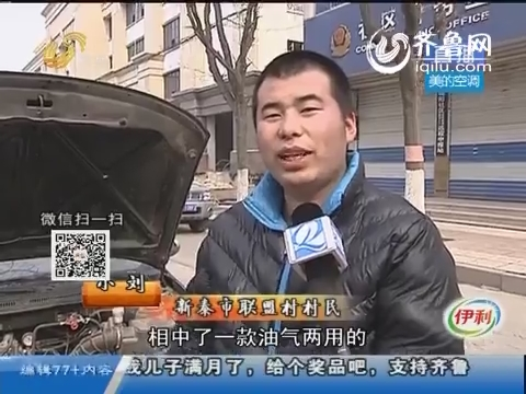 泰安:私自改装 车主怀疑4S店做了手脚