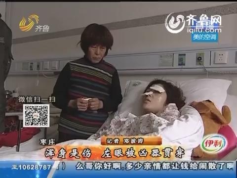 枣庄:情侣分手男友下狠手 左眼被凶器贯穿