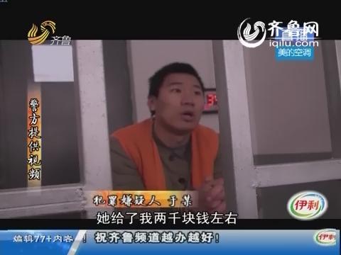 潍坊:利用微信聊天 他多次行骗