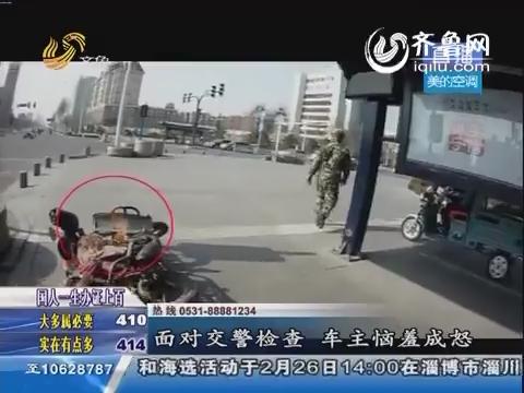 淄博:交警逮住一輛無牌車 車主突然點火燒車