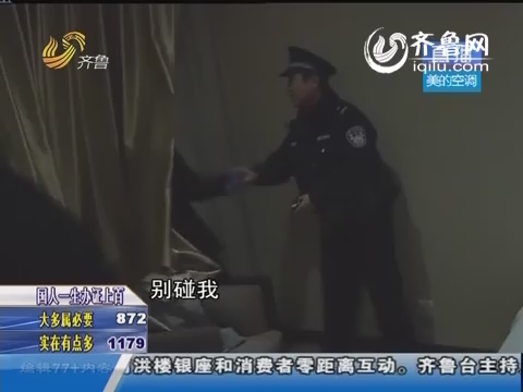 """招远警方开展整治""""黄赌毒""""统一行动"""