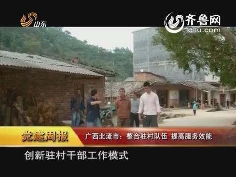 广西/广西北流市:整合驻村队伍提高服务效能