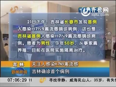 关注人感染H7N9禽流感:吉林确诊首个病例