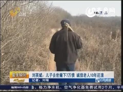 刘英斌:儿子去世撇下7万债 诚信老人10年还清