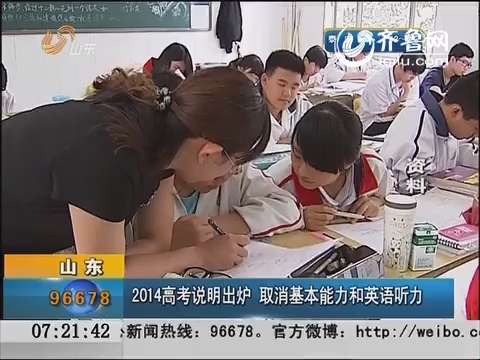 山东:2014高考说明出炉 取消基本能力和英语听力