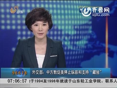 """外交部:中方敦促美停止纵容和支持""""藏独"""""""