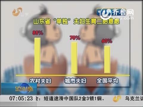 """山東:超百分之70""""單獨""""家庭有生育二胎意愿"""